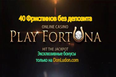 Бездепозитный бонус PlayFortuna